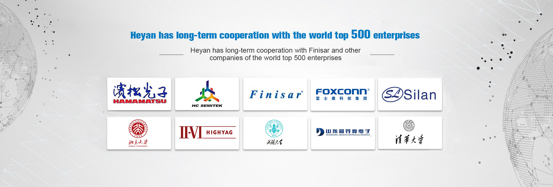 Heyan has long-term cooperation with Finisar and other companies of the world top 500 enterprises